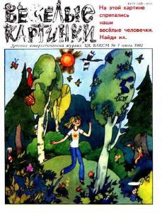 Весёлые картинки 1982 №07