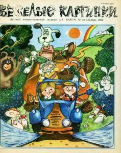 Весёлые картинки 1982 №10