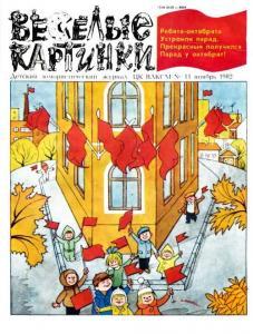 Весёлые картинки 1982 №11