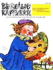 Весёлые картинки 1983 №10