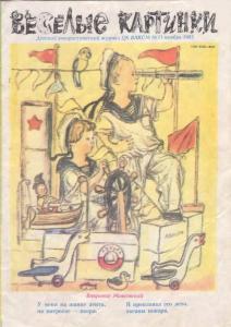 Весёлые картинки 1983 №11