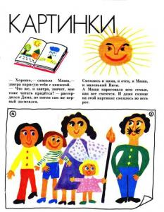 Весёлые картинки 1984 №03
