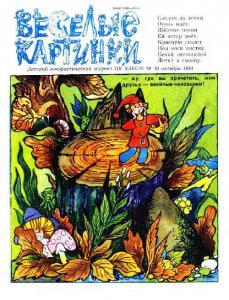 Весёлые картинки 1984 №10