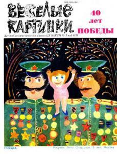 Весёлые картинки 1985 №05