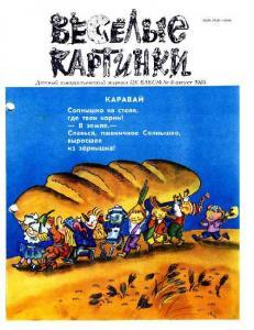 Весёлые картинки 1985 №08