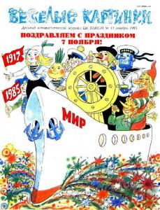Весёлые картинки 1985 №11