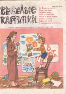 Весёлые картинки 1986 №03