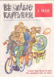 Весёлые картинки 1986 №05