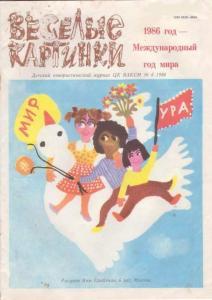 Весёлые картинки 1986 №06