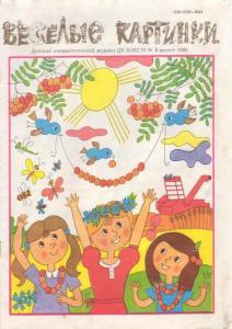 Весёлые картинки 1986 №08