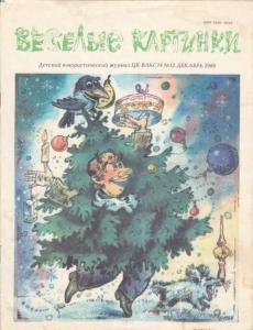 Весёлые картинки 1986 №12