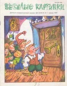 Весёлые картинки 1987 №01
