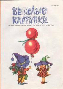 Весёлые картинки 1987 №03