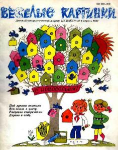 Весёлые картинки 1987 №04