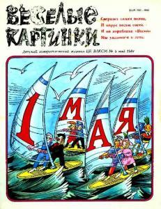 Весёлые картинки 1987 №05