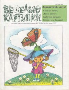 Весёлые картинки 1987 №06