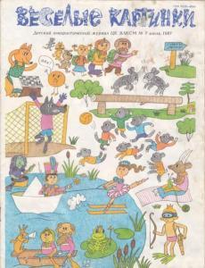 Весёлые картинки 1987 №07