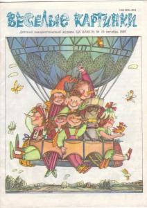 Весёлые картинки 1987 №10