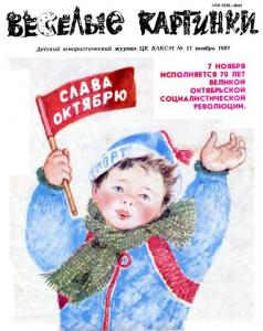 Весёлые картинки 1987 №11