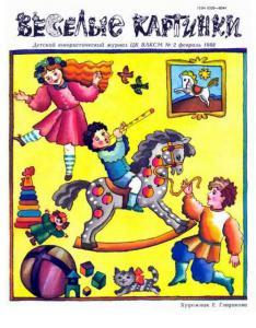 Весёлые картинки 1988 №02