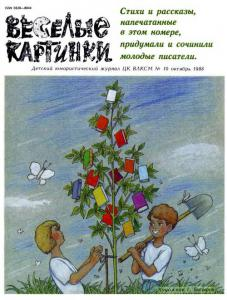 Весёлые картинки 1988 №10