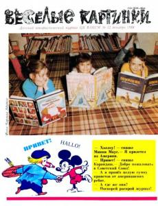 Весёлые картинки 1988 №12
