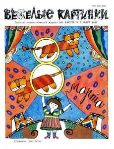 Весёлые картинки 1989 №03