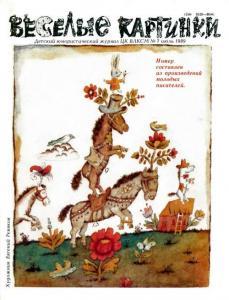 Весёлые картинки 1989 №07