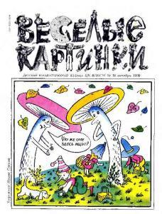 Весёлые картинки 1990 №10