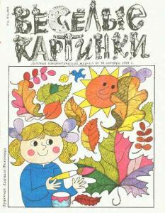 Весёлые картинки 1991 №10