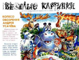 Весёлые картинки 1991 №11