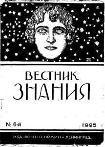 Вестник знания 1925 №06
