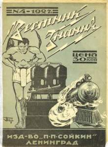 Вестник знания 1927 №04
