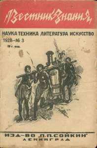 Вестник знания 1928 №03
