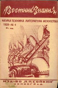 Вестник знания 1928 №04