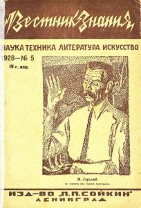 Вестник знания 1928 №05