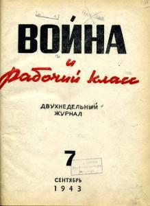 Война и рабочий класс 1943 №07