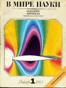 В мире науки 1983 №01