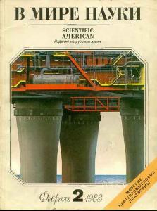 В мире науки 1983 №02