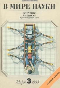 В мире науки 1983 №03
