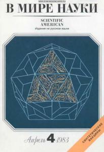 В мире науки 1983 №04