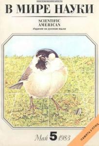 В мире науки 1983 №05