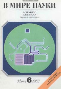 В мире науки 1983 №06