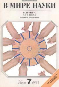 В мире науки 1983 №07