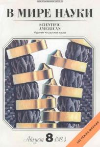 В мире науки 1983 №08