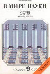 В мире науки 1983 №09