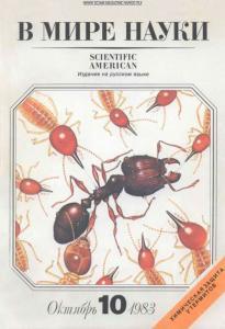 В мире науки 1983 №10