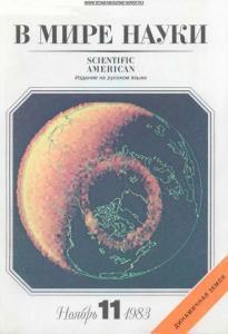 В мире науки 1983 №11