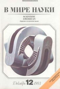 В мире науки 1983 №12