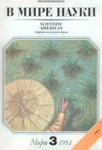 В мире науки 1984 №03